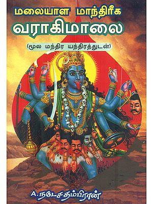 மலையாள மாந்திரீக வராகி மாலை: Malaiyala Maandhireega Varahi Maalai (Tamil)