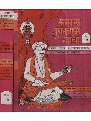 समग्र तुकाराम गाथा - All Story of Tukaram in Marathi (Set of 2 Volumes)