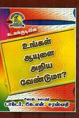 உங்கள் ஆயுளை அறிய வேண்டுமா?: Ungal Ayulai Ariya Venduma? (Tamil)
