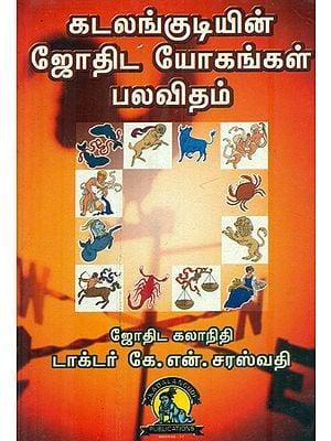 கடலங்குடியின் ஜோதிட யோகங்கள் பலவிதிம்: Jothida Yogankal Palavitham (Tamil)