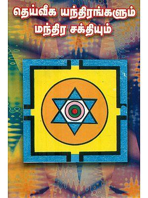 தெய்வீக யந்திரங்களும் மந்திர சக்தியும்: Divine Yantras and Magical Power (Tamil)