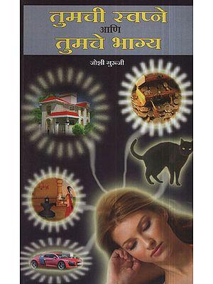 तुमची स्वप्ने  आणि तुमचे भाग्य - Your Dreams And Your Destiny (Marathi)