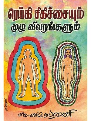 பெப்சி சிகிச்சையு முழு விவரங்களும்: Full details of Reiki Treatment (Tamil)