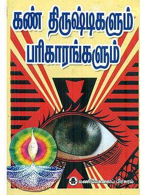 கண் திருஷ்டிளும் பரிகாரங்களும்: Eye Disease and Remedies (Tamil)