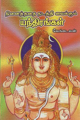நினைத்ததை நடத்தி வைக்கும் யந்திரங்கள்: Ninaiththathai Nadaththi Vaikkum Yanthirangal (Tamil)