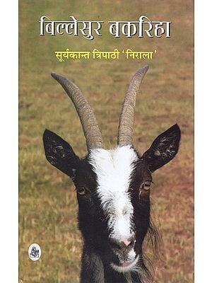 बिल्लेसुर बकरिहा: Billesur Bakariha (Novel)