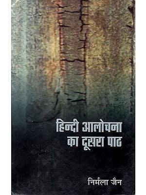 हिंदी आलोचना का दूसरा पाठ: The Second Lesson Hindi Criticism