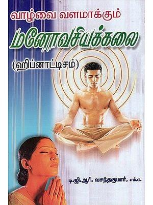 வாழ்வை வளமாக்கும் மனோவசியக்கலை: Psychoanalysis of life (Tamil)