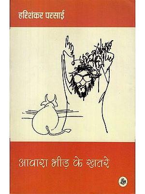 आवारा भीड़ के खतरे: Aawara Bheed ke Khatare (Satirical Essays)