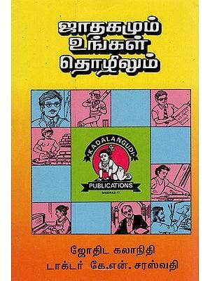 ஜாதகமும் உங்கள் தொழிலும்:  Horoscope and your Profession (Tamil)