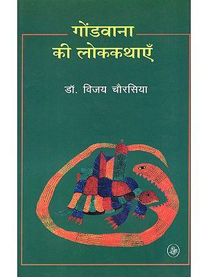 गोंडवाना की लोककथाएँ: Folk Story of Gondvana