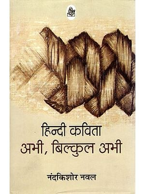 हिंदी कविता अभी, बिल्कुल अभी: Hindi Poetry Just Right (A Book of Poetry)