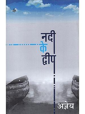 नदी के द्धीप: Nadi Ke Dweep (A Novel by Sachchidananda hirananda Vatsyayan Ajneya)