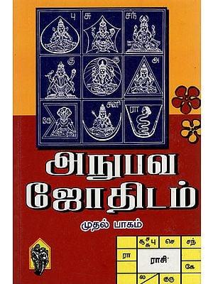 அதுபவ ஜோதிடம்: Anubava Jothidam (Tamil)