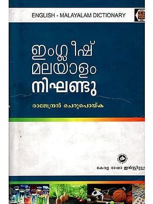 English - Malayalam Nighantu (Malayalam)