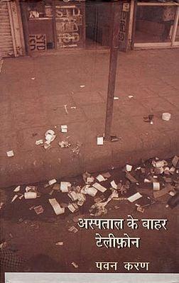अस्पताल के बहार टेलीफ़ोन: Telephone Outside the Hospital (Collection of Hindi Poems)