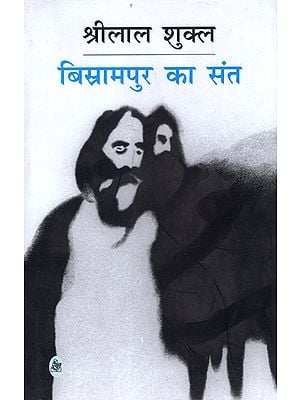 बिस्रामपुर का संत: The Saint of Bisrampur (Novel)