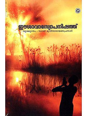Isavasya Upanishad (Malayalam)