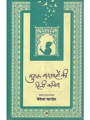 मुग़ल बादशाहों की हिन्दी कविता: Hindi Poetry of Mughal Emperors
