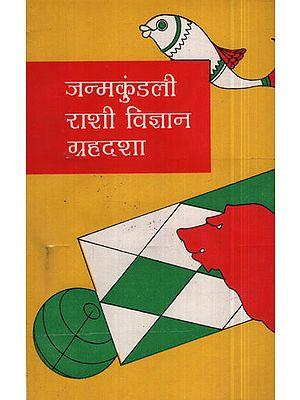 जन्मकुंडली राशि विज्ञान ग्रहदशा - Horoscope Zodiac Science Planet Status (Marathi)