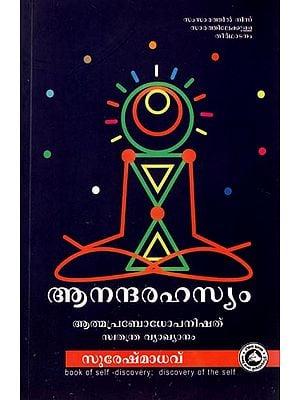 Ananda Rahasyam (Malayalam)