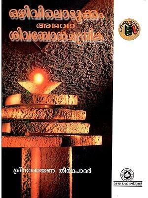 Ozhivilodukkam Athava Sivabodha Chandrika (Malayalam)