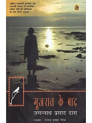 गुजरात के बाद: After Gujarat (Poems)