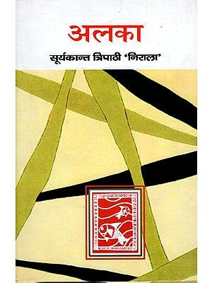 अलका: Alka (A Novel)