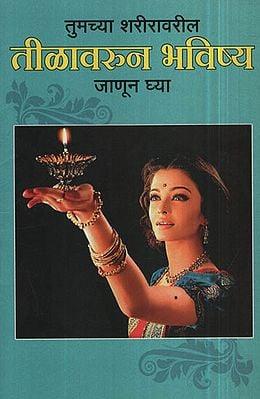 तिळावरून भविष्य  - Future from the mole (Marathi)