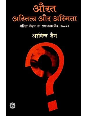 औरत अस्तित्व और अस्मिता: Woman Existence and Identity