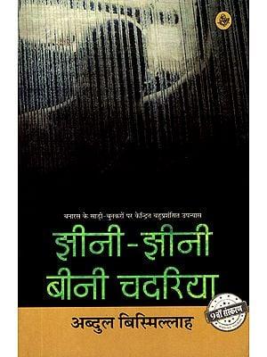 झीनी-झीनी बीनी चदरीया: Jheeni-Jheeni Beeni Chadariya (A Novel)