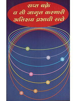 सप्त चक्रे व ती जागृत करणारी अतिशय प्रभावी रत्तन - The Seven Wonders And The Very Powerful Ratna That Awakens It (Marathi)