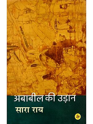 अबाबील की उड़ान: Ababil Ki Udaan (Hindi Short Stories)