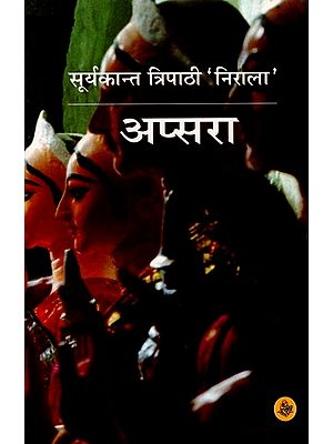 अप्सरा: Apsara (A Novel)
