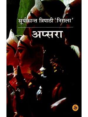 अप्सरा: Apsara (A Novel)
