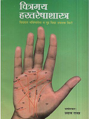 चित्रमय हस्तरेषाशास्त्र - Pictorial Palmistry (Marathi)
