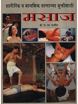 मसाज - Massage (Marathi)