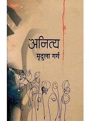 अनित्य: Anitya (A Novel)
