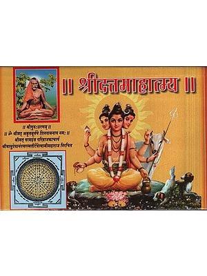 श्रीदत्तमाहात्म्य - Shri Dutt Mahtmatya (Marathi)