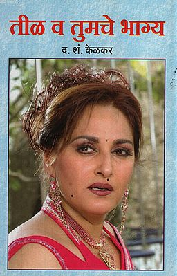 तीळ व तुमचे भाग्य - Mole And Your Fortune (Marathi)