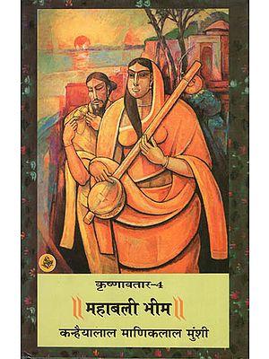 महाबली भीम: Mahabali Bheem (A Novel)