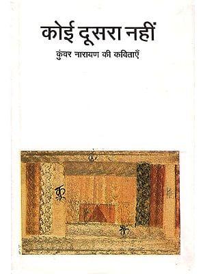 कोई दूसरा नहीं: No One Else (Collection of Hindi Poems)