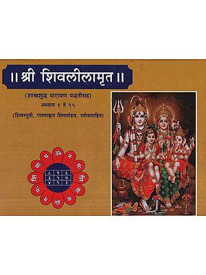 श्री शिवलीलामृत - Shri Shivlilamrit (Marathi)