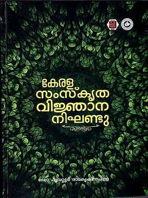 Kerala Samskrita Vijnana Nighantu (Malalaylam)