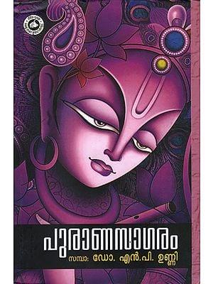 Purana Sagaram (Malayalam)