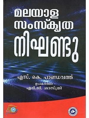Malyala Samskrita Nighantu (Malayalam)