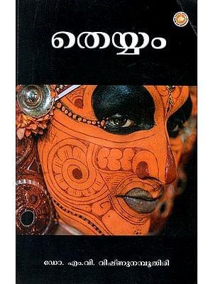 Theyyam - A Ritual Art Form of Malabar (Malayalam)