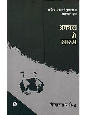 अकाल में सारस: A Stork In The Famine (Collection of Hindi Poems)