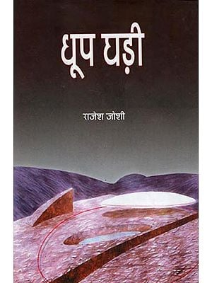 धूप घडी : Dhoop Ghari (Collection of Hindi Poems)