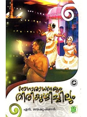 Nagaradhanayum Thiriyuzhichilum (Malayalam)